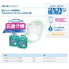 白十字応援介護パンツタイプM~Lサイズ