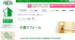 ポラスグループ オールリフォーム(埼玉・東京・千葉の一部地域)